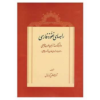 کتاب راههای نفوذ فارسی در فرهنگ و زبان عرب جاهلی اثر آذرتاش آذرنوش