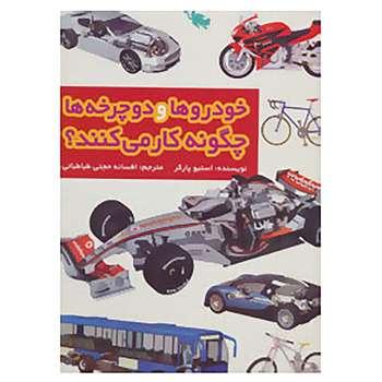 کتاب خودروها و دوچرخه ها چگونه کار می کنند؟ اثر استیو پارکر