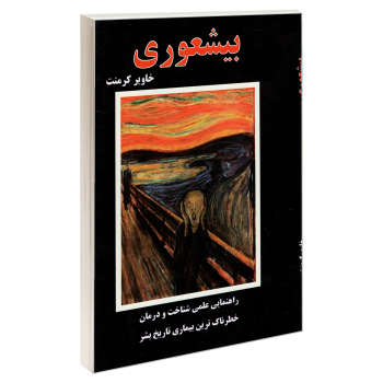 کتاب بیشعوری اثر خاویر کرمنت نشر پرثوآ