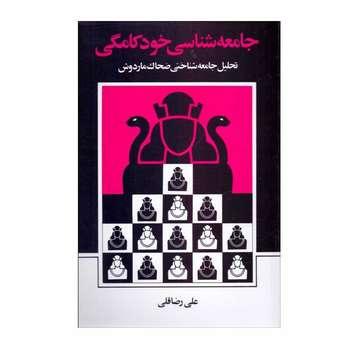کتاب جامعه شناسی خودکامگی اثر علی رضاقلی نشر نی