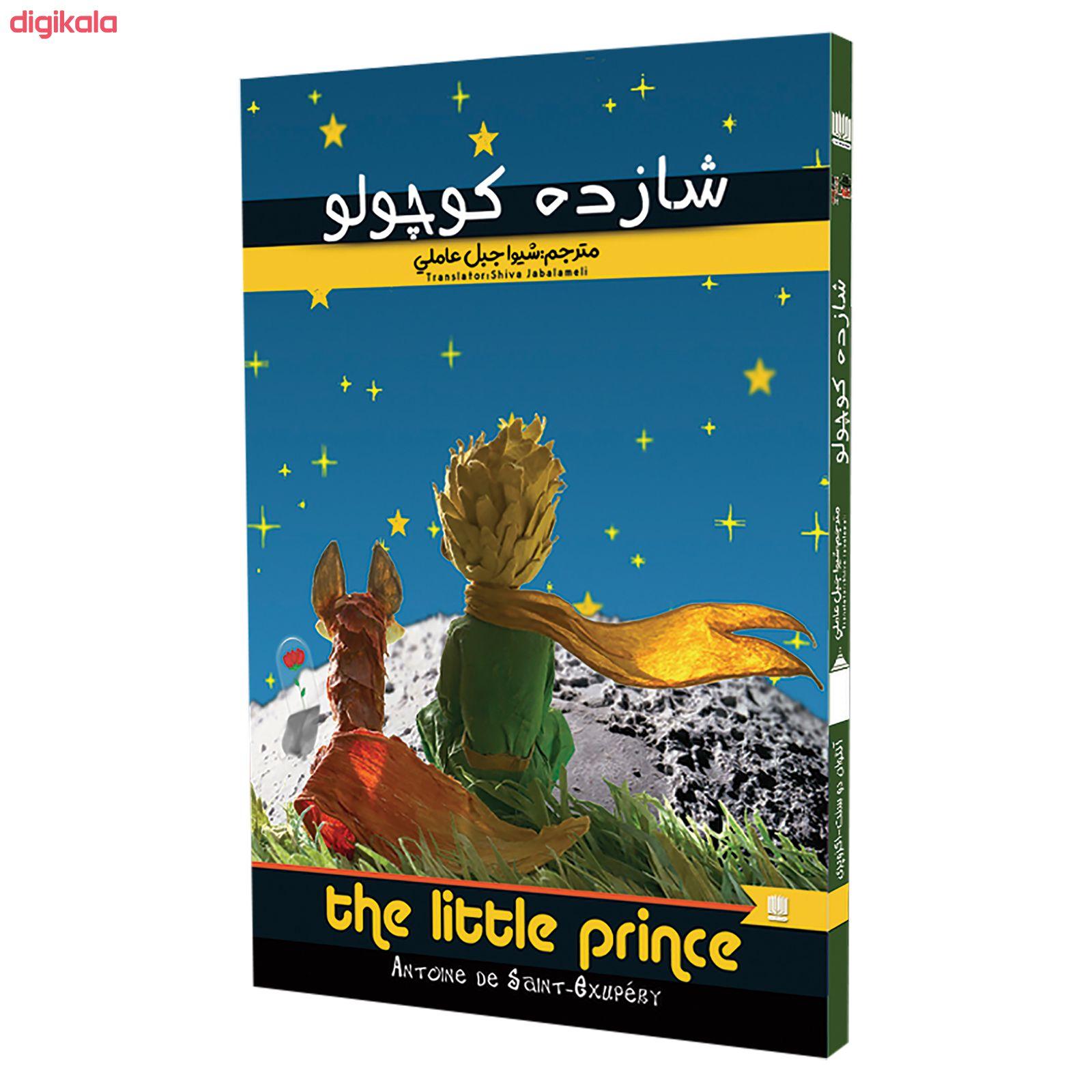 کتاب شازده کوچولو اثر آنتوان دوسنت اگزوپری انتشارات نگین ایران main 1 2