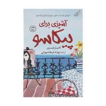 کتاب آشپزی برای پیکاسو اثر کامیل اوبری انتشارات کتاب کوله پشتی