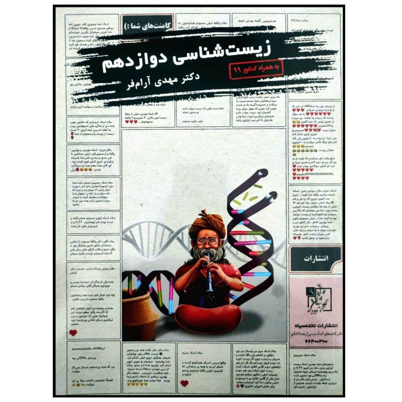 کتاب زیست شناسی دوازدهم به همراه کنکور 99 اثر دکتر مهدی آرام فر انتشارات تخته سیاه
