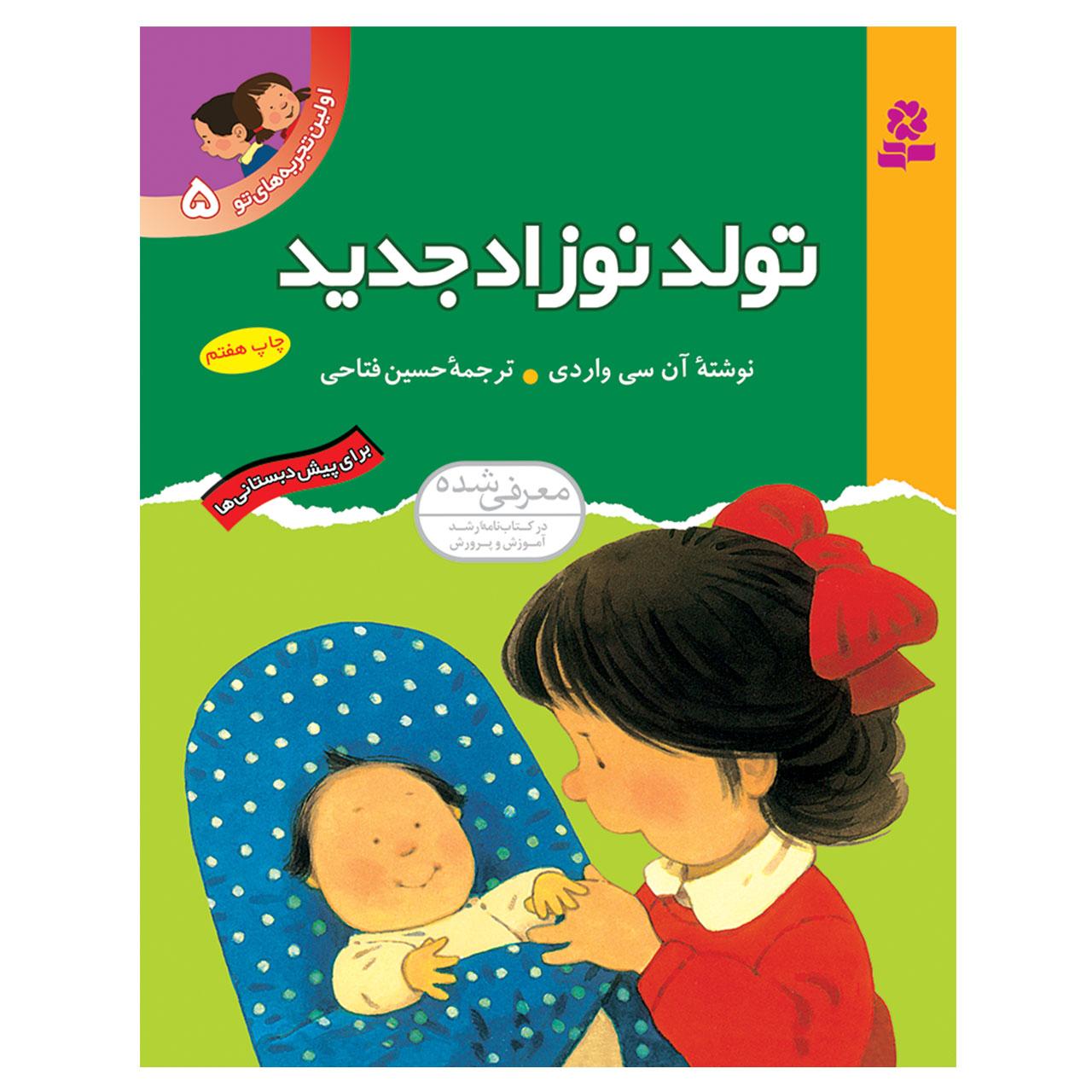 خرید                      کتاب اولین تجربه های تو 5 تولد نوزاد جدید اثر سی واردی انتشارات قدیانی