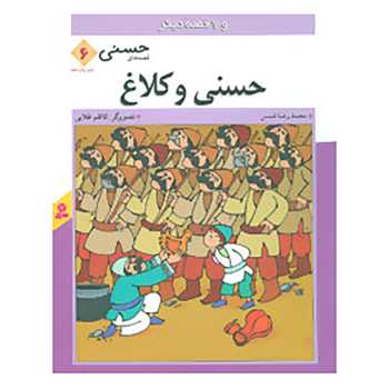 کتاب قصه های حسنی 6 اثر محمدرضا شمس