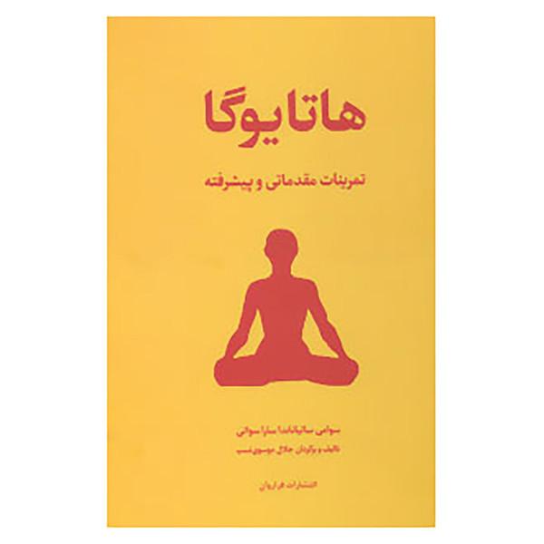 کتاب هاتا یوگا اثر سوامی نیرانجاناندا ساراسواتی