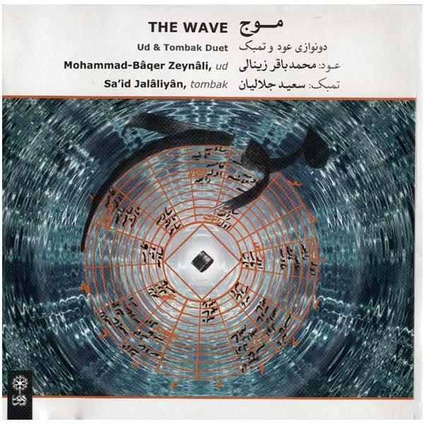 آلبوم موسیقی موج - دو نوازی عود و تنبک
