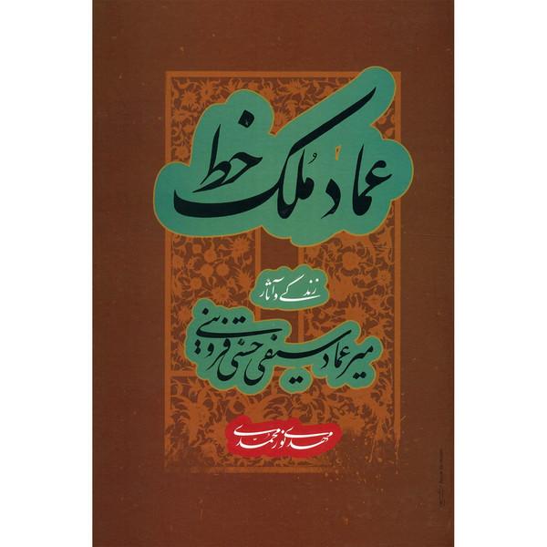 کتاب عماد ملک خط اثر مهدی نورمحمدی