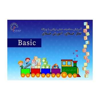 کتاب آموزش محاسبات ذهنی با چرتکه مدل Basic اثر رومینا محمدی اصل نشر فرهنگ رسا