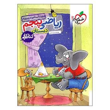 کتاب کار ریاضی پنجم اثر غلامرضا عزیزی شمامی انتشارات خیلی سبز
