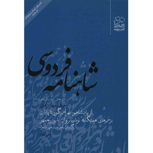 کتاب شاهنامه فردوسی به نثر جلد چهاردهم اثر سید علی شاهری