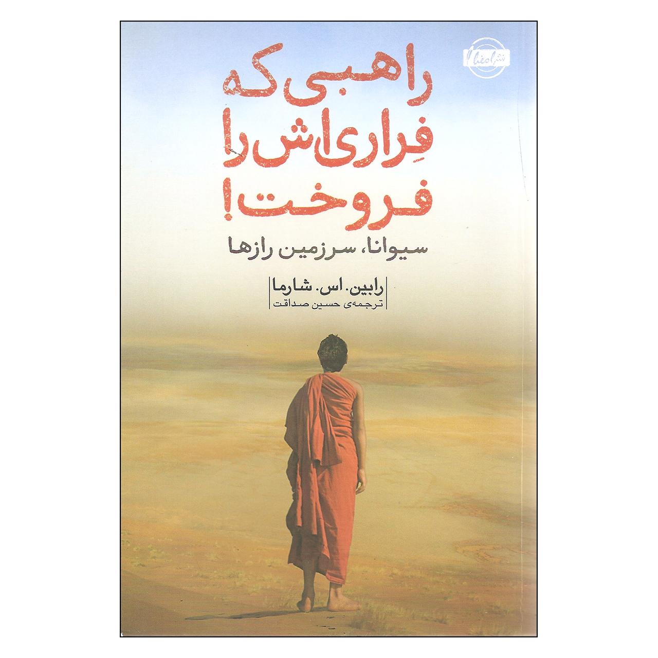کتاب راهبی که فراری اش را فروخت اثر رابین..اس.شارما انتشارات امضا