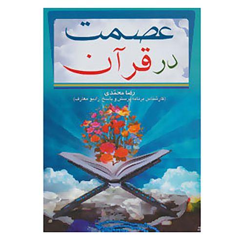 کتاب عصمت در قرآن اثر رضا محمدی