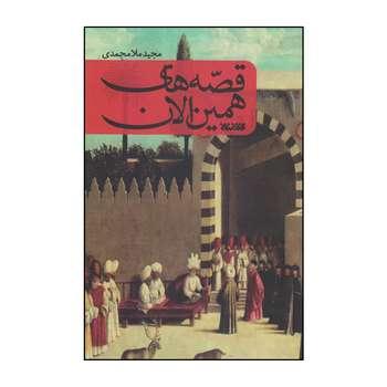 كتاب قصه هاي همين الان اثر مجيد ملامحمدي انتشارات كتابستان معرفت