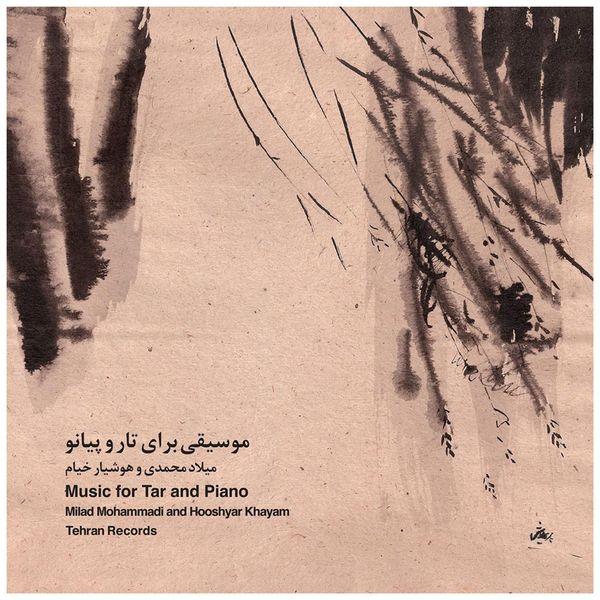 آلبوم موسیقی موسیقی برای تار و پیانو اثر میلاد محمدی