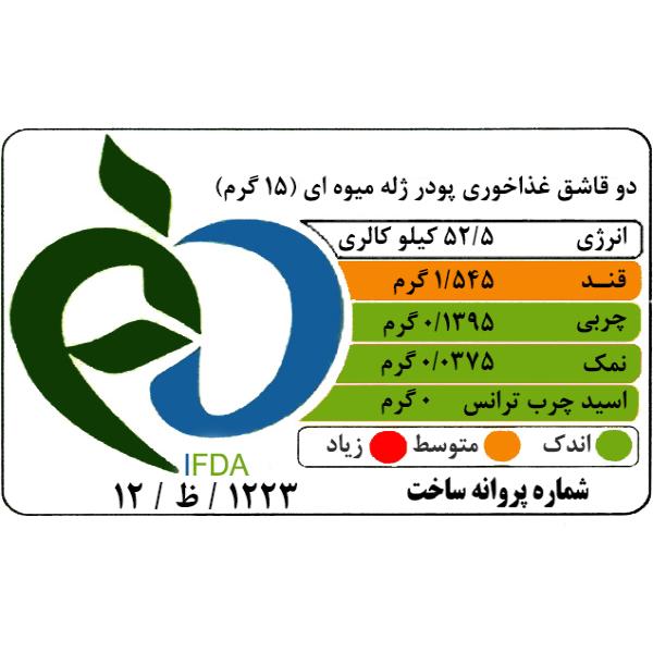 پودر ژله طالبی آرینا - 100 گرم thumb 2