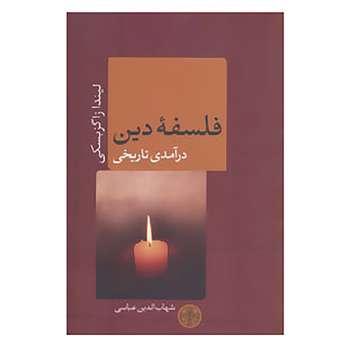 کتاب فلسفه دین اثر لیندا زاگزبسکی