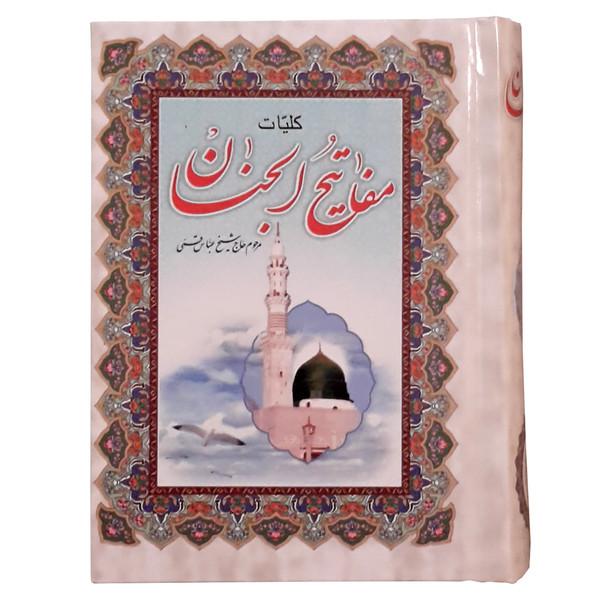 کتاب کلیات مفاتیح الجنان اثر مرحوم حاج شیخ عباس قمی انتشارات آیین دانش
