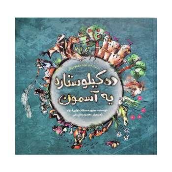 کتاب ده کیلو ستاره یه آسمون داستان های کوتاه برای نوجوانان اثر محبوبه سادات نوابی قوام انتشارات فرهنگ مردم