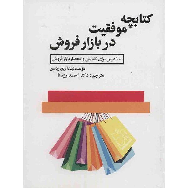 کتابچه موفقیت در بازار فروش اثر لیندا ریچاردسن