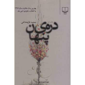 کتاب دره ی پنهان اثر محمد قراچه داغی