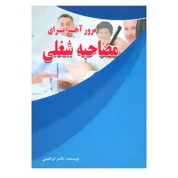 کتاب مرور آخر برای مصاحبه شغلی اثر ناصر ابراهیمی