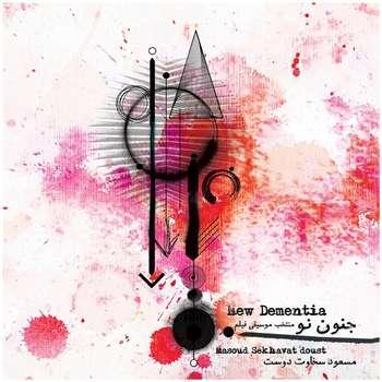 آلبوم موسیقی جنون نو اثر مسعود سخاوت دوست