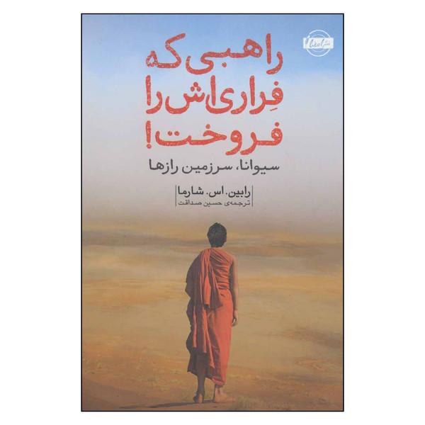 کتاب راهبی که فراری اش را فروخت اثر رابین.اس.شارما انتشارات امضا