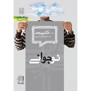 فیلم آموزشی نوجوانی اثر محمد مجد