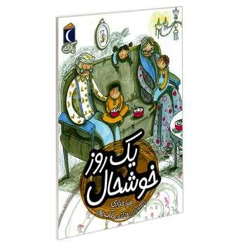 کتاب یک روز خوشحال اثر هدا حدادی نشر محراب قلم
