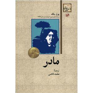 کتاب مادر اثر پرل باک