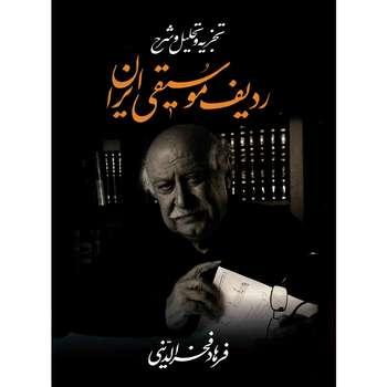 کتاب ردیف موسیقی ایران اثر فرهاد فخرالدینی