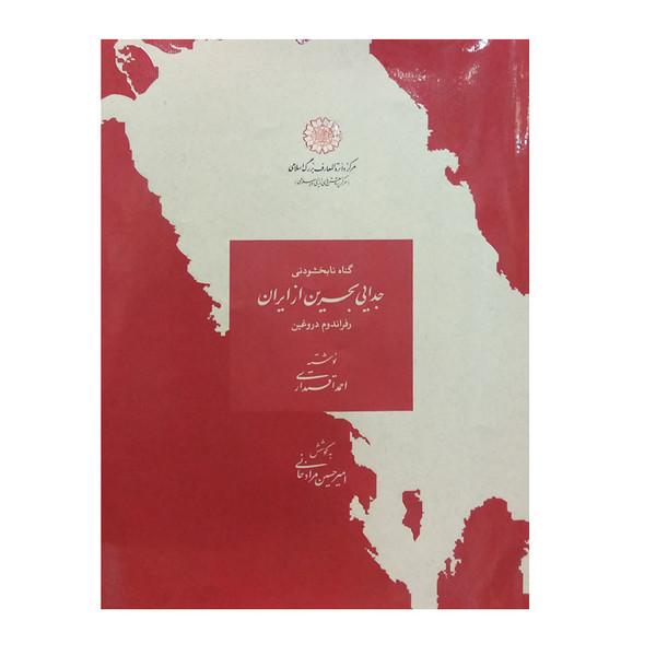 کتاب جدایی بحرین از ایران اثر احمد اقتداری انتشارات مرکز دایرهالمعارف بزرگ اسلامی