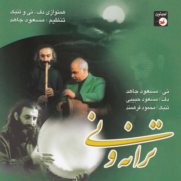 آلبوم موسیقی ترانه و نی اثر جمعی از نوازندگان نشر آوای نوین