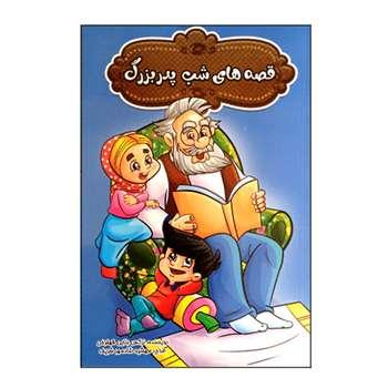 کتاب قصه های شب پدربزرگ اثر نرگس بنایی قهفرخی انتشارات حسام شیرمحمدی