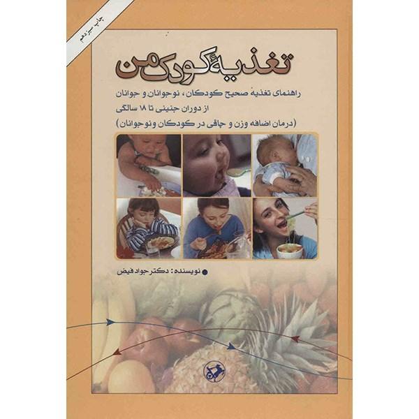کتاب تغذیه کودک من اثر جواد فیض