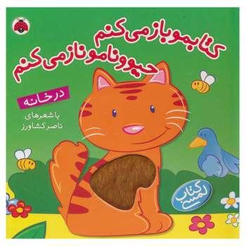 کتاب کتابمو باز می کنم حیوونامو ناز می کنم در خانه اثر ناصر کشاورز انتشارات شهر قلم