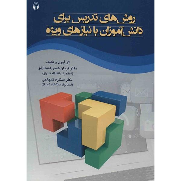 کتاب روش های تدریس برای دانش آموزان با نیازهای ویژه اثر قربان همتی علمدارلو