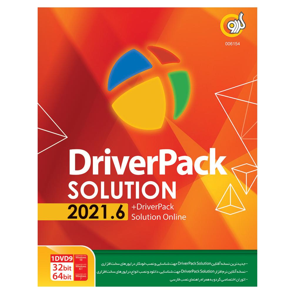 نرم افزار DriverPack Solution 2021.6 نشر گردو