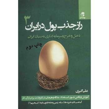 کتاب راز جذب پول در ایران اثر علی اکبری - جلد سوم