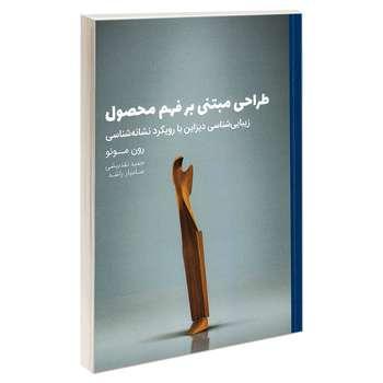 کتاب طراحی مبتنی بر فهم محصول زیبایی شناسی دیزاین با رویکرد نشانه شناسی اثر رون مونو انتشارات کتاب وارش