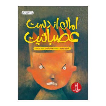 کتاب امان از دست عصبانیت اثر تیئری روبرت انتشارات نردبان