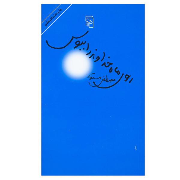 کتاب روی ماه خداوند را ببوس اثر مصطفی مستور نشر مرکز
