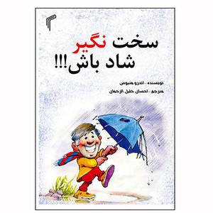 کتاب سخت نگیر شاد باش اثر اندرومتیوس انتشارات تیموری