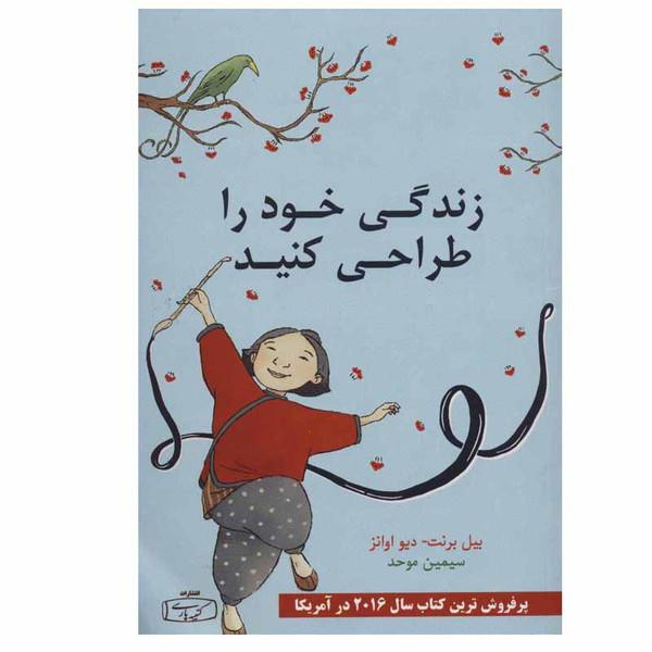 کتاب زندگی خود را طراحی کنید اثر بیل برنت و دیو اوانز انتشارات کتیبه پارسی