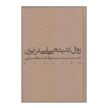 کتاب زوال اندیشه سیاسی در ایران اثر جواد طباطبایی انتشارات مینوی خرد