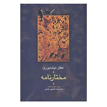 کتاب مجموعه آثار عطار 5 اثر فریدالدین عطار نیشابوری