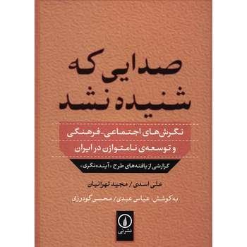 کتاب صدایی که شنیده نشد اثر علی اسدی