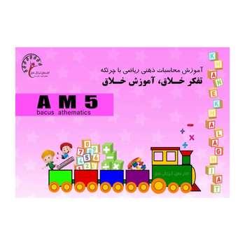 کتاب آموزش محاسبات ذهنی با چرتکه AM 5 اثر رومینا محمدی اصل نشر فرهنگ رسا
