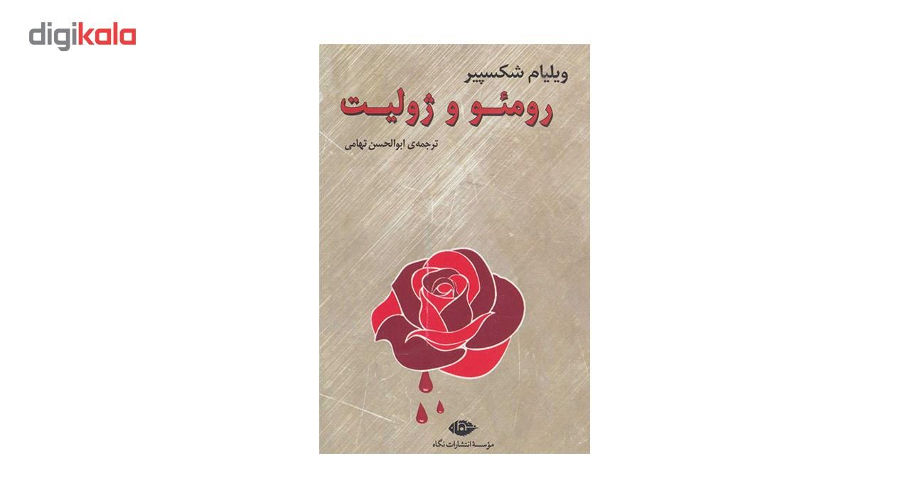 کتاب رومئو و ژولیت اثر  ویلیام شکسپیر